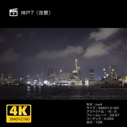 神戸7(夜景)