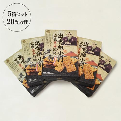 出世組小判 家康黒五煎餅【5箱セット】