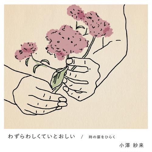 *NEW* 送料無料【CD】わずらわしくていとおしい - Single