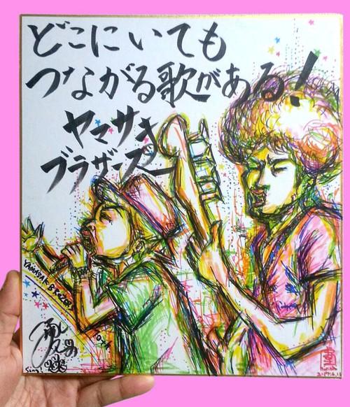 YAMASAKI BROTHERS 10TH ANNIVERSARY  『絵と書(ええとしにしよう)』L