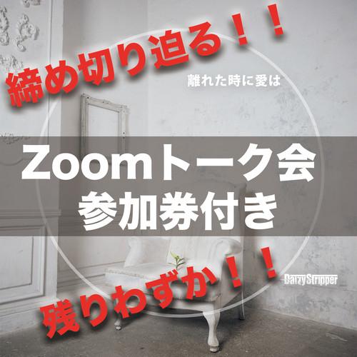 【DaizyStripper】22th SINGLE『離れた時に愛は』(購入者限定Zoomオンライントーク会参加券付き)[期間限定・枚数限定]