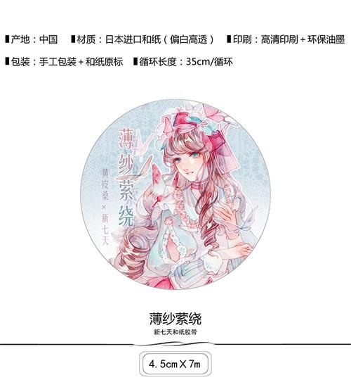 薄纱萦绕【新七天・okmt】