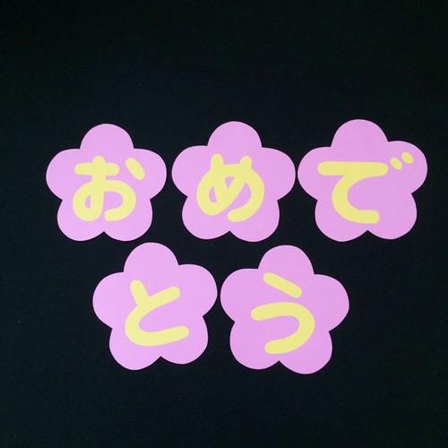 花文字の「おめでとう」の壁面装飾