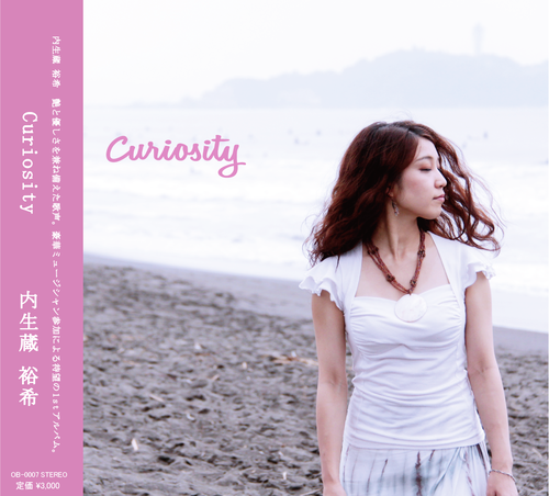 内生蔵裕希 1st Album「Curiosity」