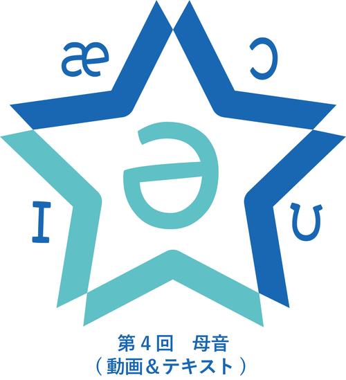 英語発音筋トレ講座 第4回 母音(動画&テキスト)