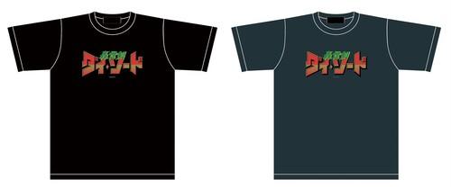 『轟世剣ダイ・ソード』ロゴTシャツ