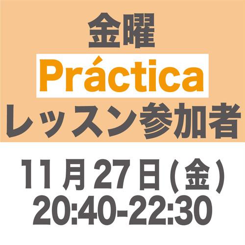 金曜プラクティカ(レッスン参加者用) 11月27日(金)20:40-22:30