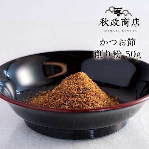 かつお節 削り粉(50g)