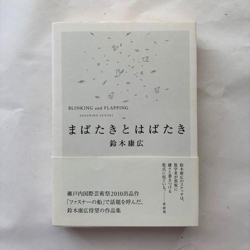 まばたきとはばたき / 鈴木康広 / 青幻舎 2011年