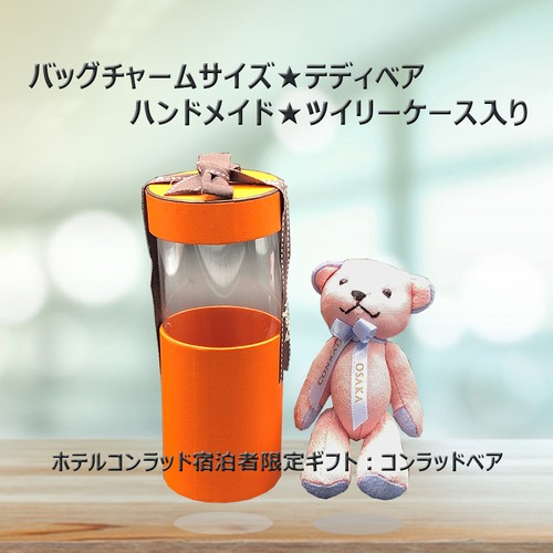 バッグチャームサイズ★テディベア(ハンドメイド★ツイリーケース入り)OSAKA