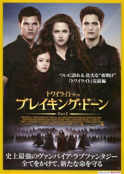 (2)トワイライトサーガ ブレイキング・ドーン Part2