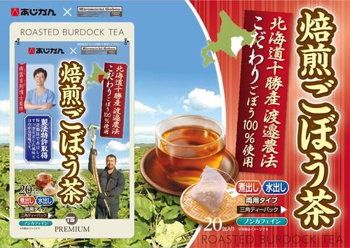焙煎ごぼう茶(南雲先生監修) 煮出し・水出し両用(20包入×6袋)北海道十勝幕別産渡邉農場