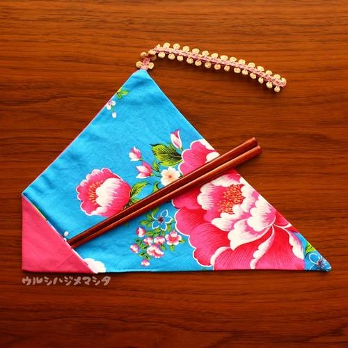 【セット販売】拭き漆の箸+箸袋(客家花布・青) / [SET SALE] CHOPSTICKS & BAG(ChineseFlower・Blue)
