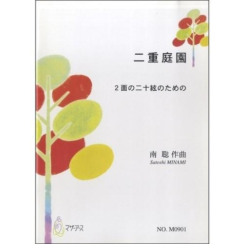 M0901 二重庭園(二十絃箏2/南聡/楽譜)