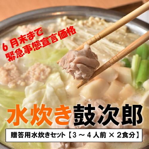 贈答用【6~8人前】水炊き鼓次郎水炊きセット