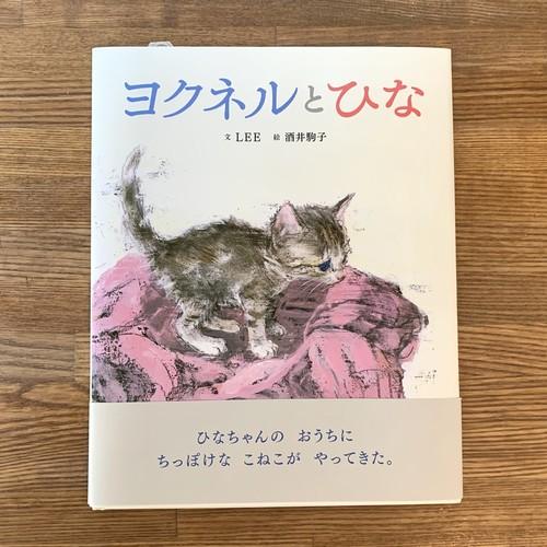 【新品】ヨクネルとひな (ブロンズ新社)