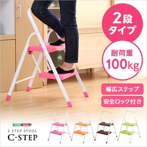 折りたたみ式踏み台【シーステップ】2段タイプ|一人暮らし用のソファやテーブルが見つかるインテリア専門店KOZ|《CS-02》