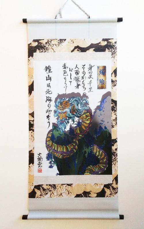 妖怪69・燭陰ver2(中国)