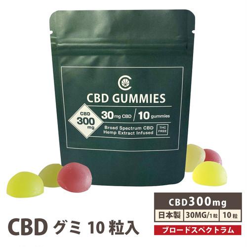 CBD グミ 高濃度 CBD300mg配合 1粒30mg配合 10粒入 cbdグミ CannaTech 国産 国内製造 cbd gummi gumi ブロードスペクトラム CBD オイル CBD oil カンナビジオール カンナビノイド