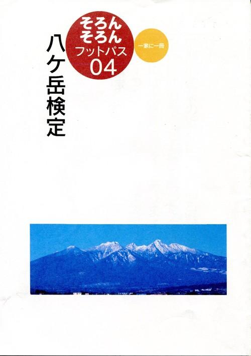 『八ヶ岳検定』
