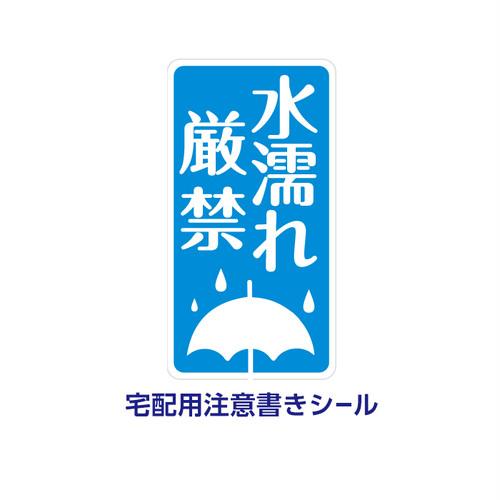荷札シール 宅配用 注意シール 【水濡れ厳禁】 200枚(P1995-06)