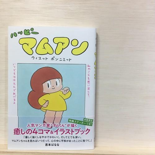ハッピーマムアン 【著】ウィスット・ポンニミット