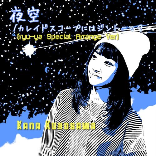 CD「夜空」