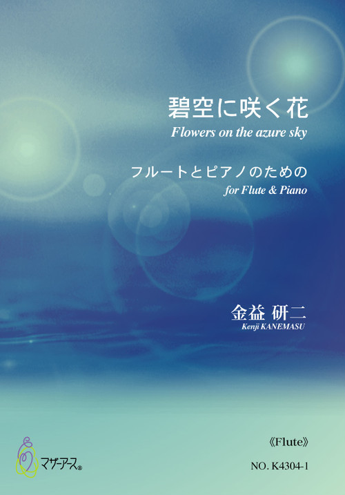 K4302 Flowers on the azure sky for Flute & Piano