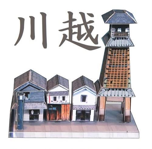 川越 時の鐘と蔵の町(Ver 2.0) ペーパークラフト