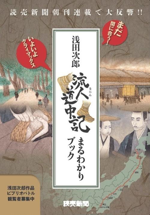 流人道中記・まるわかりブック 本体価格:0円 配送手数料:550円