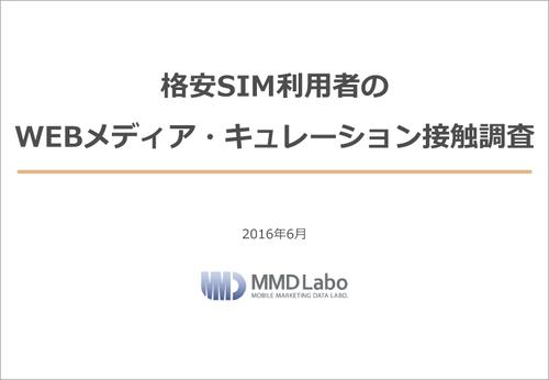 2016年6月:格安SIM利用者のWEBメディア・キュレーション接触調査