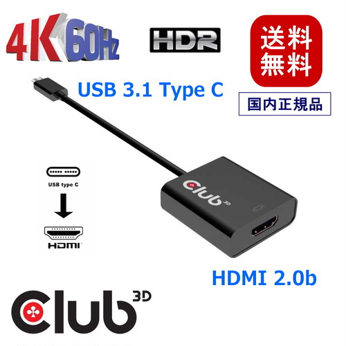 【CAC-2504】Club3D USB 3.1 Type C to HDMI 2.0b HDR(ハイダイナミックレンジ)対応 4K 60Hz Active Adapter 変換アダプタ