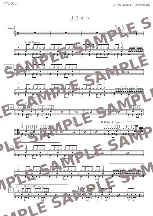 リライト/ASIAN KUNG-FU GENERATION(ドラム譜)