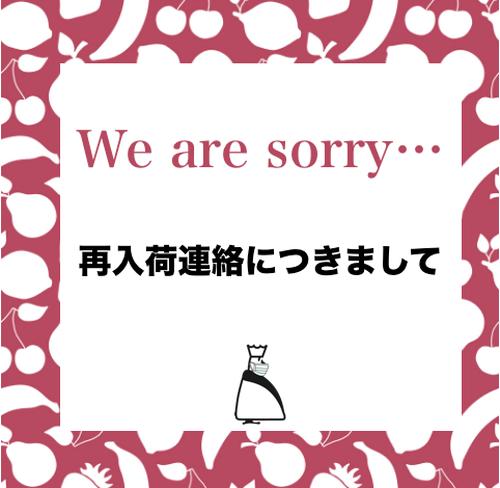 【再入荷連絡に関するお知らせ】