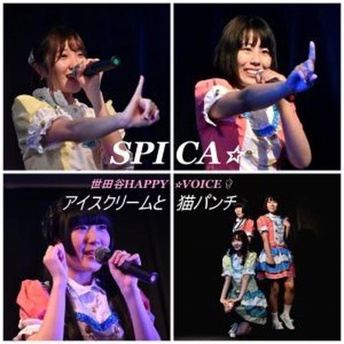 2nd single 『アイスクリームと猫パンチ』『SPICA☆』