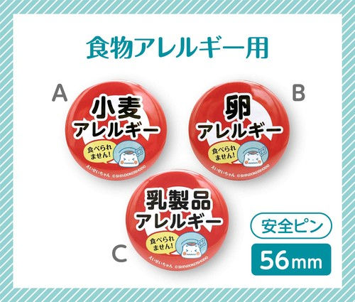アレルギーお知らせ缶バッジ56mm(安全ピン)