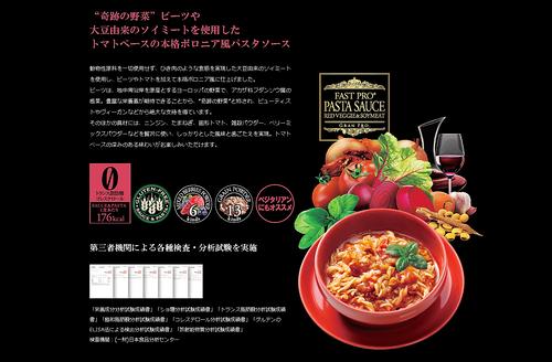 【レッドベジ&ソイミート】グルテンフリーパスタ2食セット