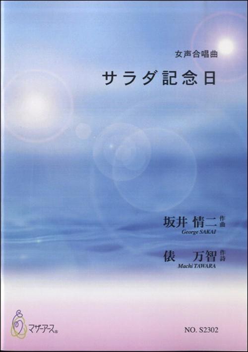 S2302 Sarada Kinenbi(Female Chorus/G. SAKAI /Full Score)