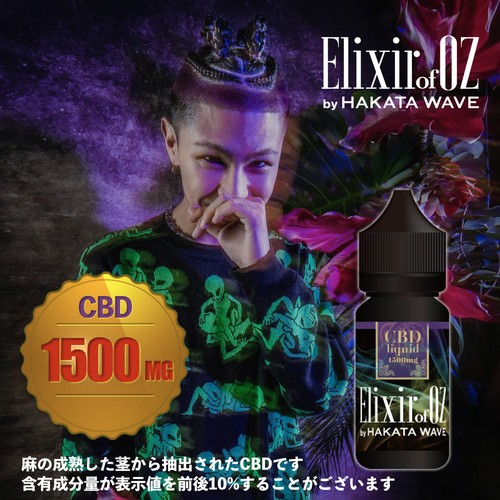 Elixir of OZ by HAKATA WAVE | CBD VAPEリキッド Smooth Nuts Flavor 1500mg 30ml