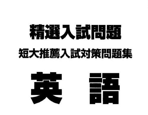 マツキーの短大推薦入試の英語(2)