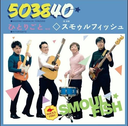 503840(ヨンジュウ)