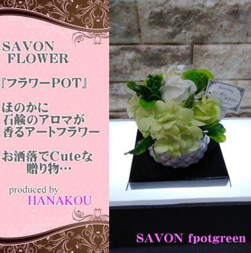 (savonf flowerpot green)フラワーPOT グリーン オシャレで可愛いシャボンフラワー