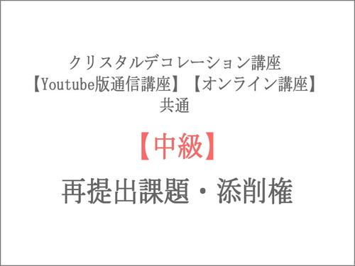 【中級】<再提出用>添削権・クリスタルデコレーション講座