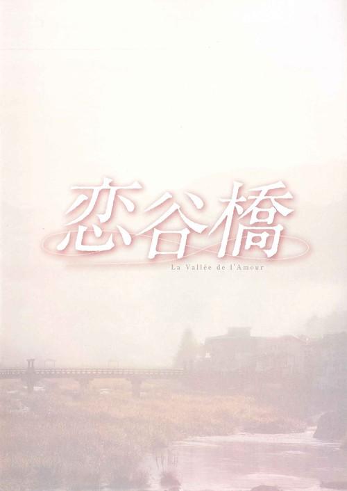 「恋谷橋 La Vallee de l'Amour」パンフレット