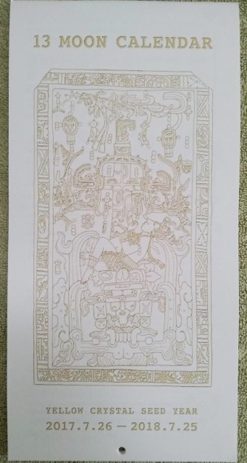 13の月の暦 タテ型カレンダー(黄色い水晶の種の年)