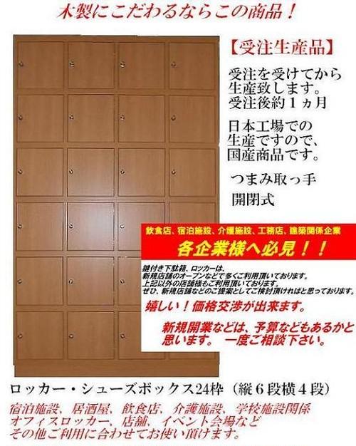 【激安/ネット最安値】ロッカーシューズボックス6x4枠 完成品