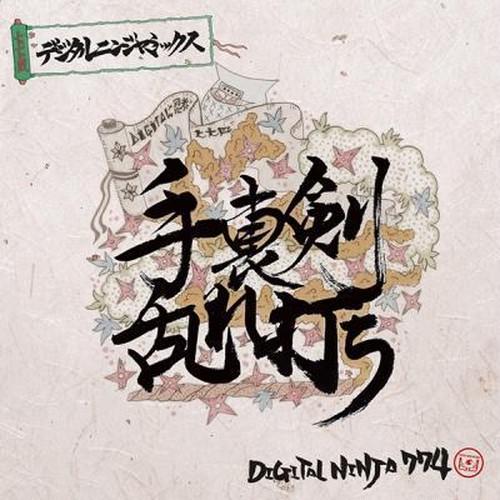 """""""手裏剣乱れ打ち"""" mixed by 774 DIGITAL NINJA"""