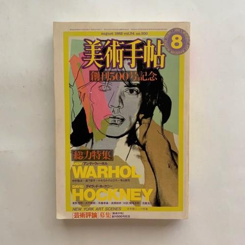 ウォーホル + ホックニー / BT美術手帖