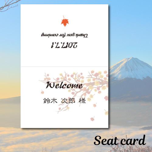 オリジナル席札 【二つ折り/和風 紅葉】★セット割で130円→98円!送料無料★ウェディング 結婚式 和装