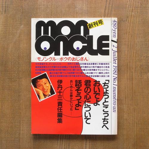 モノンクル 1号〜5号